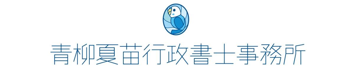 青柳夏苗行政書士事務所